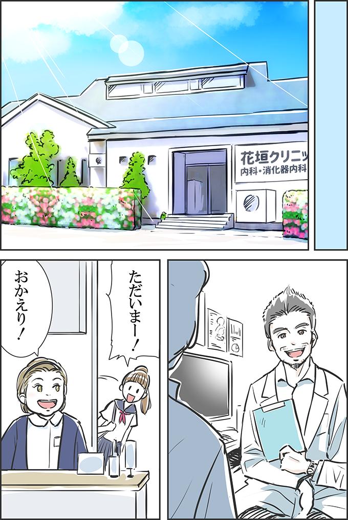 学生時代のジェニの回想…花垣クリニック。 診察をするジェニの父。受付にいる母のマリアに、制服姿で「ただいまー!」と挨拶をするジェニ。