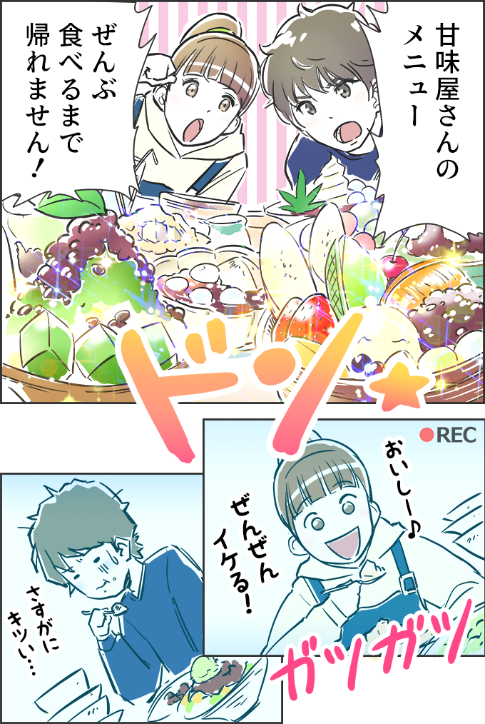 「甘味屋さんのメニュー ぜんぶ食べるまで帰れません!」ドンッと机の上一面に並べられた甘味をガツガツ食べる様子を、ジェニとトモキが撮影しています。