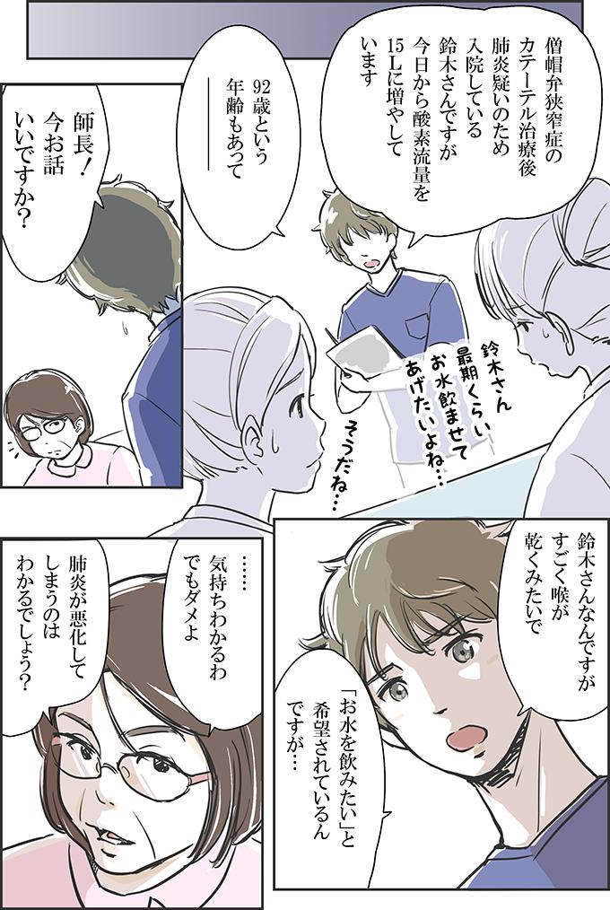 カンファレンスで鈴木さんの状態について共有した後、トモキは師長に鈴木さんが水を飲みたがっていることを相談します。 「…気持ちわかるわ。でもダメよ。肺炎が悪化してしまうのはわかるでしょう?」と師長は返答します。