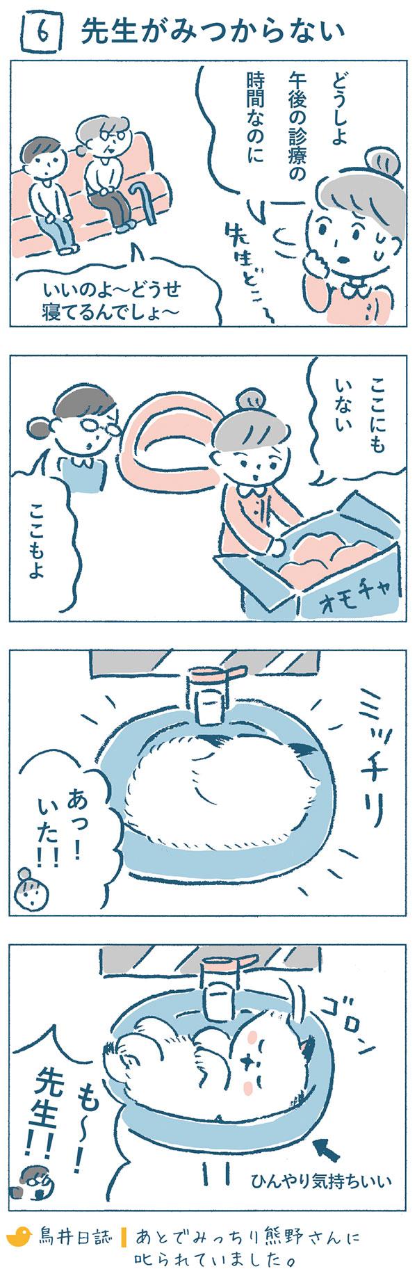 タイトル:先生がみつからない。ねこやまクリニックの午後の診療が始まる時間なのに、先生の姿がなく、熊野さんも奈央子も院内を一生懸命探しますが、なかなか見つかりません。すると、手洗い場にみっちり入って、眠っているねこやま先生を見つけました。サイズもぴったりでひんやり気持ちよいのか、なかなか起きないねこやま先生は、このあとみっちり熊野さんに叱られたのでした。