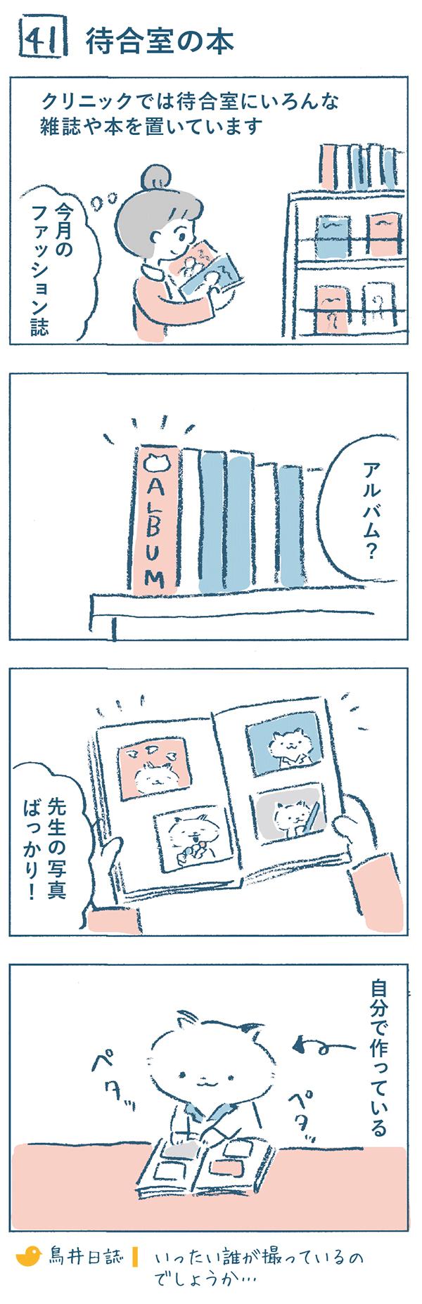 クリニックでは、待合室にいろんな雑誌や本を置いています。奈央子は本棚に雑誌や本に紛れてアルバムが置いてあることに気が付きました。中を見るとなんと先生の写真ばっかり!なんとそのアルバム、ねこやま先生が自分で作っていたのでした。