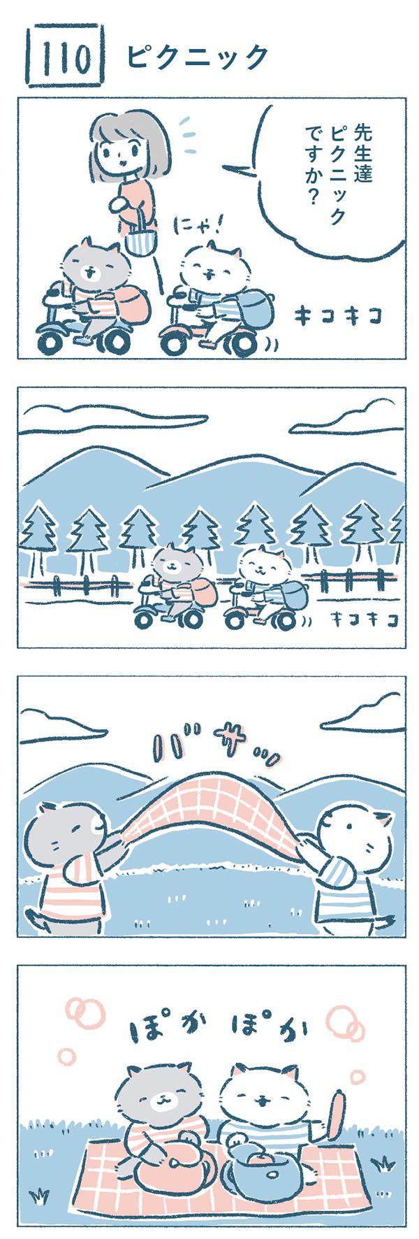 ある日。ねこやま先生たちは、自転車にのってピクニックに行きました。野原に到着すると、シートを広げてお弁当を開き始めました。