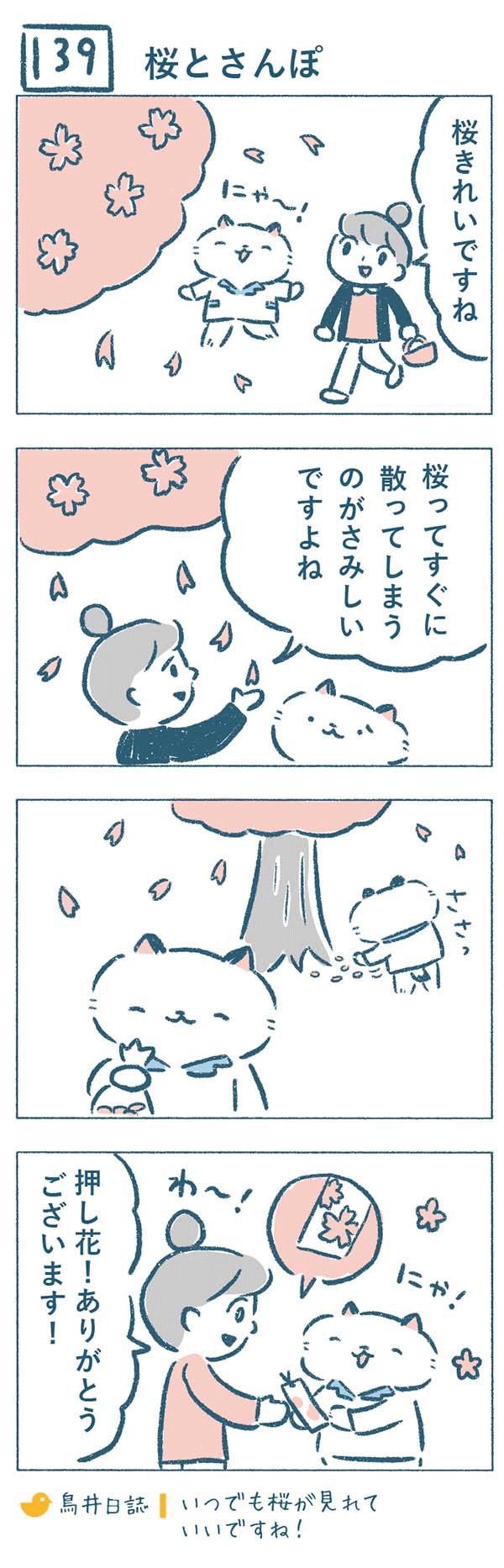 タイトル:桜とさんぽ。ねこやま先生と奈央子がお散歩をしていると、きれいな桜を見つけました。はかなく散る桜をみて奈央子は、「桜ってすぐに散ってしまうのがさみしいですよね。」と言いました。ひらめいたねこやま先生は桜を持って帰ると、後日押し花にしてプレゼントしました。押し花をみながら(いつでも桜が見れていいですね!)と喜ぶ奈央子なのでした。