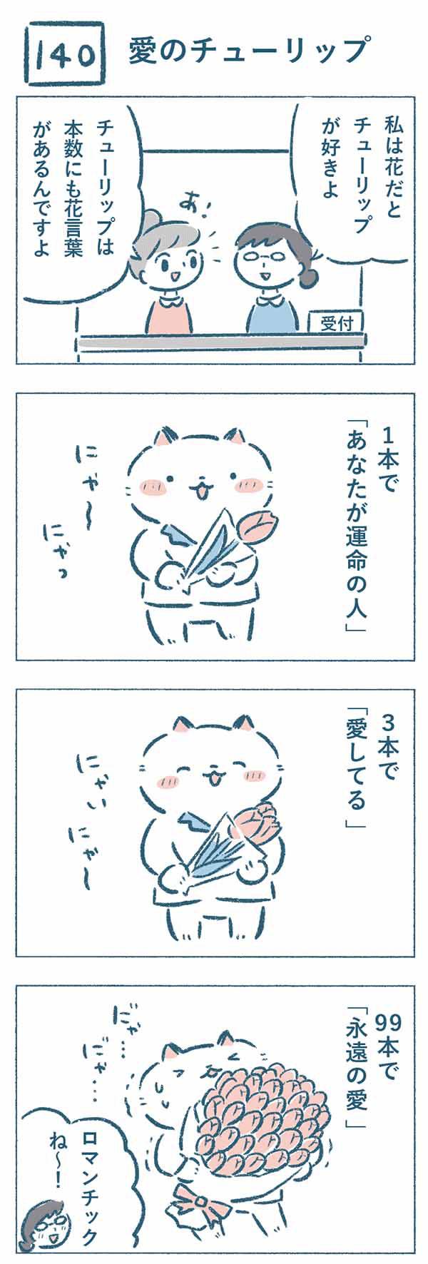 タイトル:愛のチューリップ。チューリップが好きだという熊野さんに、奈央子は「チューリップには本数にも花言葉があるんですよ。」と言いました。1本で「あなたが運命の人」。3本で「愛してる」、99本で「永遠の愛」。