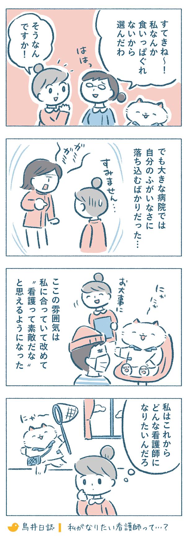 すると熊野さんは「すてきね~私なんか食いっぱぐれないから選んだわ。」と笑っていいました。奈央子は(でも大きな病院では自分のふがいなさに落ち込むばかりで、ここの雰囲気は私に合っていて改めて看護って素敵だなっと思えるようになった)ということを思いだしました。そして、(私はこれからどんな看護師になりたいんだろ…)と少し考える奈央子なのでした。