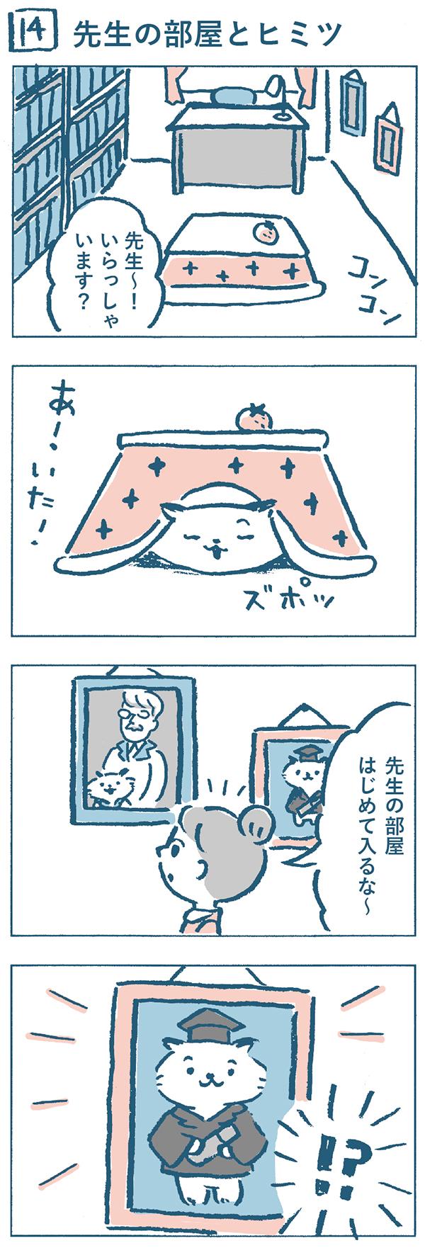 タイトル:先生の部屋とヒミツ。奈央子はねこやま先生を探して、先生の部屋を訪ねました。コンコンとノックをし、「先生~!いらっしゃいます?」と呼びかけると、こたつの中からねこやま先生がズポっと顔だけ覗かせました。「あ!いた!」と先生の部屋に入る奈央子。「先生の部屋、はじめて入るな~」と眺めていると、壁にかかっている写真に目が留まりました。そこには、アカデミックガウンを着たねこやま先生の写真があり、奈央子はびっくりしてしまいます。