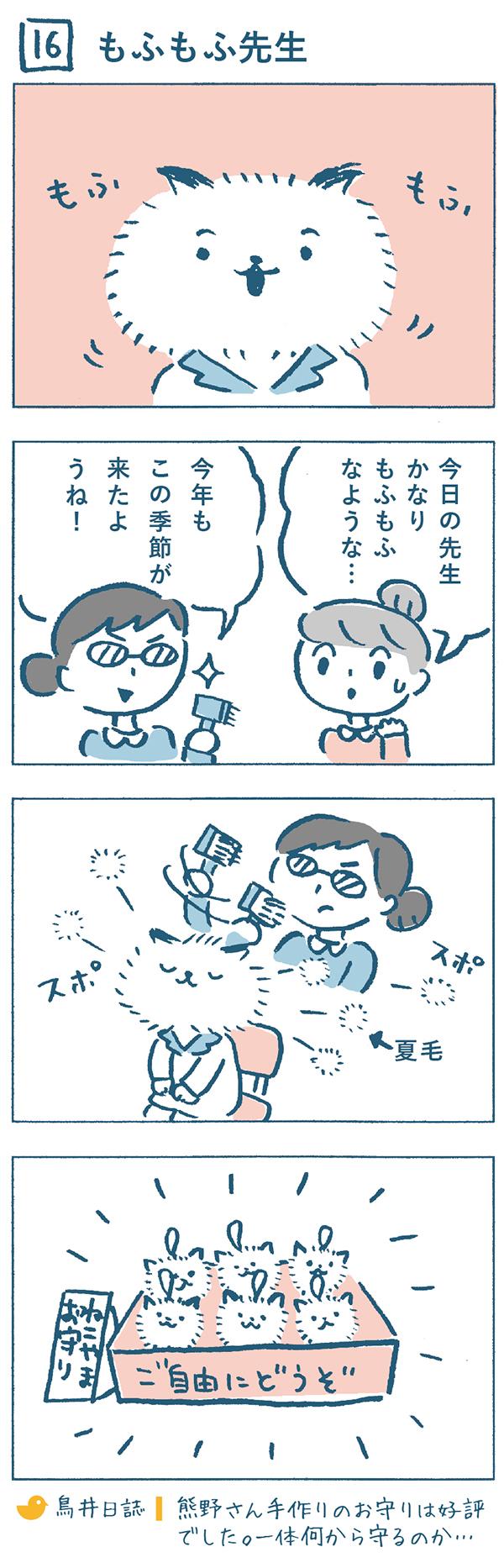 タイトル:もふもふ先生。なんだか毛がとてももふもふのねこやま先生。奈央子は、「今日の先生かなりもふもふなような…」と困惑気味です。熊野さんはメガネを光らせ、「今年もこの季節が来たようね!」とブラシを取り出しました。椅子に座ったねこやま先生を手際よくブラッシングし、スポスポと夏毛をとっていきます。先生は目を閉じて気持ちよさそうにしています。そして、処理した夏毛は熊野さんの手作りのねこやまお守りに再利用されるのでした。