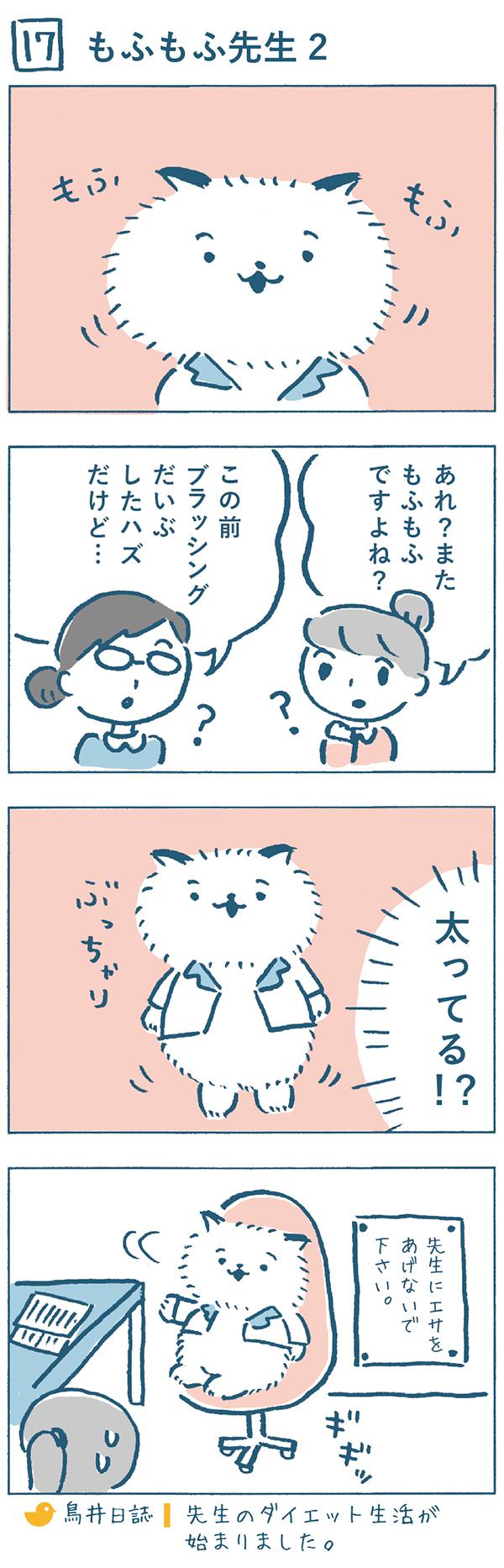 タイトル:もふもふ先生2。またもやもふもふしているねこやま先生。奈央子と熊野さんは、「あれ?またもふもふですよね?」「この前ブラッシングだいぶしたハズだけど…。」と不思議そうにしています。よく見てみると…太っている?!全体的にぶっちゃりとしたフォルムになっている先生。診察室の椅子も軋むくらいに太ってしまったので、「先生にエサをあげないで下さい。」という貼り紙をはられてしまうねこやま先生なのでした。