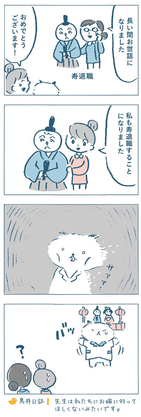 驚いたねこやま先生は、『長い間お世話になりました』『私も寿退社することにしました。』と次々にクリニックを去ってしまう熊野さんと奈央子の姿を想像して、血の気が引いてしまいました。そして雛人形の前に両手を広げてたち、片付けようとする2人を止めようとするねこやま先生なのでした。