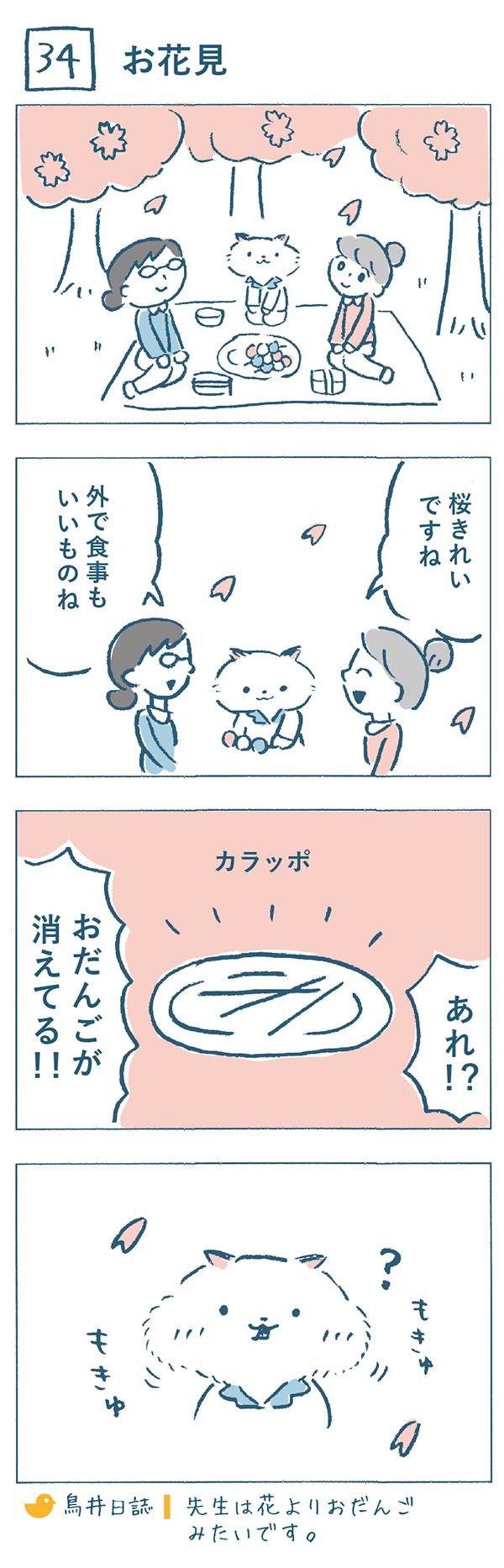 タイトル:お花見。ねこやまクリニックのみんながお花見をしています。「桜綺麗ですね。」「外で食事も良いものね。」と奈央子と熊野さんが桜を楽しんでいる間に、お皿にあったはずのお団子がなくなっていました。「あれ!?おだんごが消えてる!!」と驚いている2人を不思議そうに見つめるねこやま先生のほっぺはおだんごでいっぱいなのでした。先生は花よりおだんごみたいです。