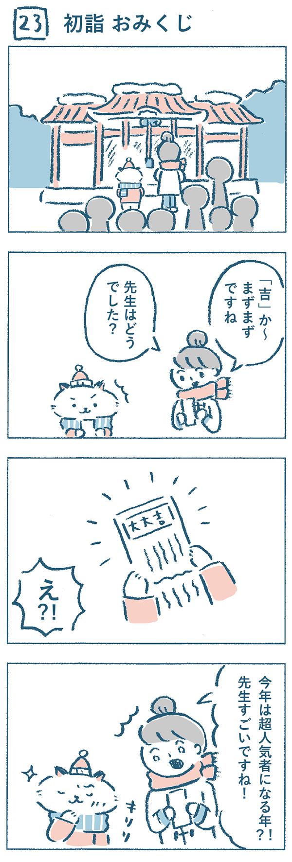 タイトル:初詣 おみくじ。ねこやま先生は奈央子と一緒に初詣に来ています。奈央子のおみくじは「吉」。先生はというと…「大大吉」。「今年は超人気になる年」と書いてありました。