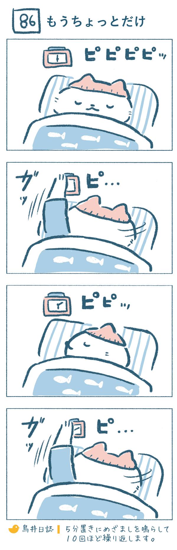 ある朝、ピピピピッとねこやま先生の目覚まし時計がなりました。先生はすばやくベルを止めると、また寝始めました。するとまた目覚ましがなり、さっと起きて止めてはまたお布団に戻るの繰り返し…。5分おきにめざましを鳴らしてもなかなか起きられないねこやま先生なのでした。