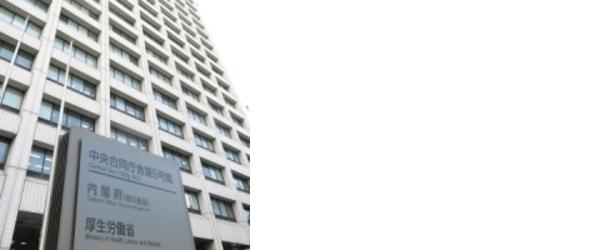 厚生労働省の建物の写真。
