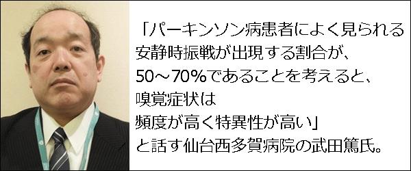 パーキンソン病患者によく見られる安静時振戦が出現する割合が50~70%であることを考えると、嗅覚症状は頻度が高く特異精が高い」と話す仙台西多賀病院の武田篤氏の写真。