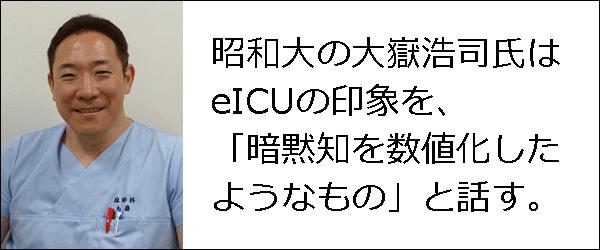 eICUの印象を「暗黙知を数値化したようなもの」と話す昭和大の大獄浩司氏の写真。