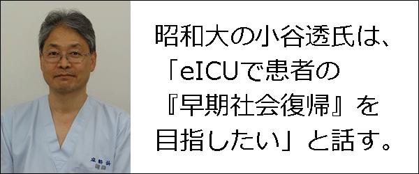 「eICUで患者の早期社会復帰を目指したい」と話す昭和大の小谷透氏の写真