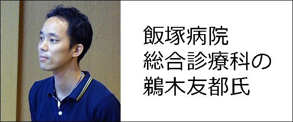飯塚病院 総合診療科の鵜木友都氏の写真。