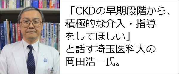 「CKDの早期段階から、積極的な介入・指導をしてほしい」と話す埼玉医科大の岡田浩一氏の写真