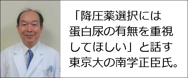 「降圧薬選択には蛋白尿の有無を重視してほしい」と話す東京大の南学正臣氏の写真