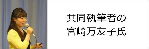 共同執筆者の宮崎万由子氏の写真。
