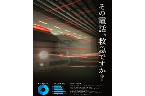 救急車の適性利用を呼びかけるポスターの画像。