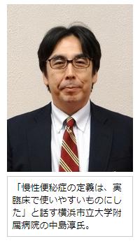 「慢性便秘症の定義は、実臨床で使いやすいものにした」と話す横浜市立大学附属病院の中島淳氏