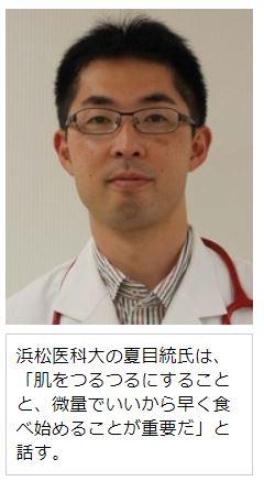 浜松医科大の夏目統氏は、「肌をつるつるにすることと、微量でいいから早く食べ始めることが重要だ」と話す。
