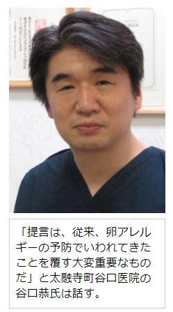 「提言は、従来、卵アレルギーの予防でいわれてきたことを覆す大変重要なものだ」と谷口氏は話す。
