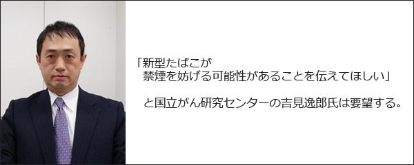 「新型たばこが禁煙を妨げる可能性があることを伝えてほしい」と国立がん研究センターの吉見逸郎氏は要望する。