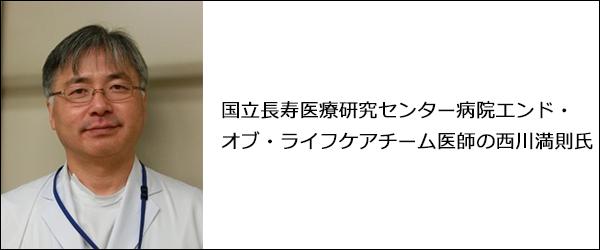 国立長寿医療研究センター病院エンド・オブ・ライフケアチーム医師の西川満則氏