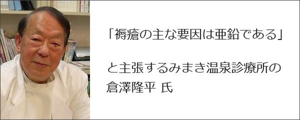 「褥瘡の主な要因は亜鉛である」と主張するみまき温泉診療所の倉澤隆平氏。