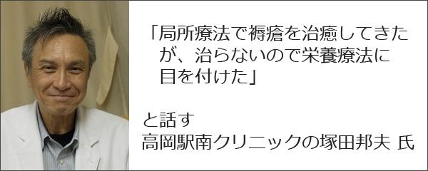 「局所療法で褥瘡を治癒してきたが、治らないので栄養療法に目を付けた」と話す高岡駅南クリニックの塚田邦夫氏。