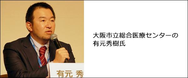大阪市立総合医療センターの有元秀樹氏