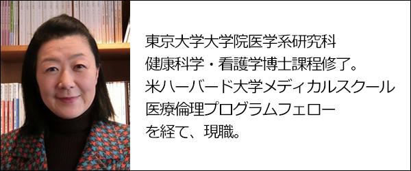 東京大学大学院医学系研究科健康科学・看護学博士課程修了。米ハーバード大学メディカルスクール医療倫理プログラムフェローを経て、現職に至る会田さんの経歴と写真。