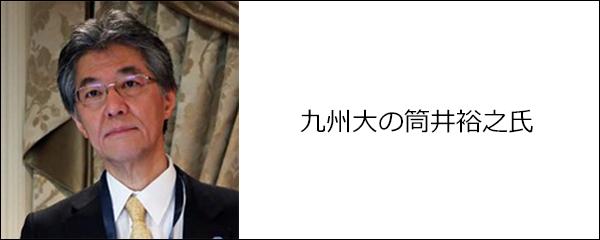 九州大の筒井裕之氏の写真
