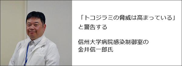 トコジラミの脅威は高まっていると警告する信州大学病院感染制御室の金井慎一郎氏