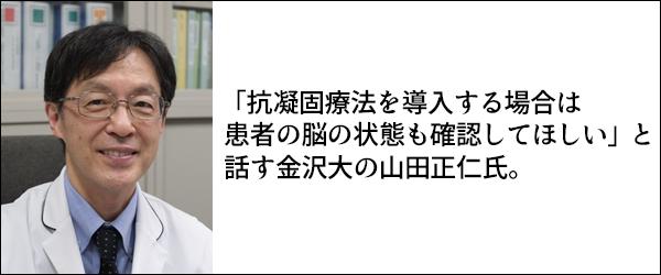 「抗凝固療法を導入する場合は、患者の脳の状態も確認してほしい」と話す金沢大の山田正仁氏の写真。
