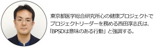 東京都医学総合研究所心の健康プロジェクトでプロジェクトリーダーを務める西田淳志氏は、「BPSDは意味のある行動」と強調する。