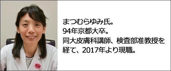 ドクターまつむらゆみ氏の写真。94年京都大卒。同大皮膚科講師、検査部准教授を経て、2017年より現職。