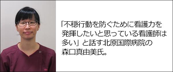 「不穏行動を防ぐために看護力を発揮したいと思っている看護師は多い」と話す北原国際病院の森口真由美氏の写真