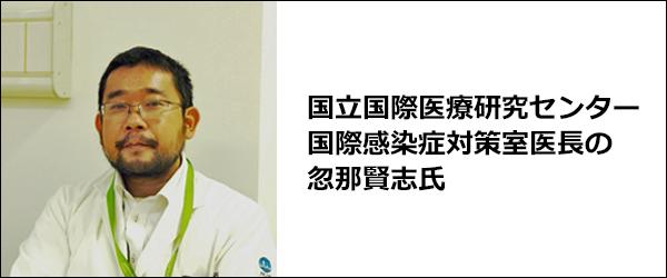 国立国際医療研究センター国際感染症対策室医長の忽那賢志氏の写真