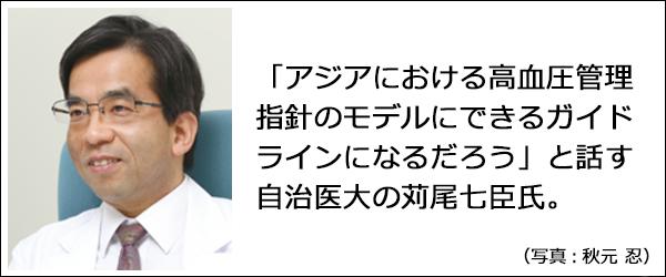 「アジアにおける高血圧管理指針のモデルにできるガイドラインになるだろう」と話す自治医大の苅尾七臣氏の写真。