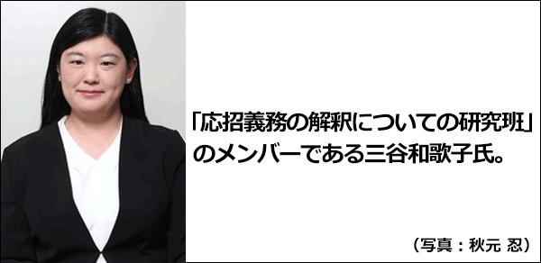 「応招義務の解釈についての研究班」のメンバーを務める弁護士の三谷和歌子の写真。