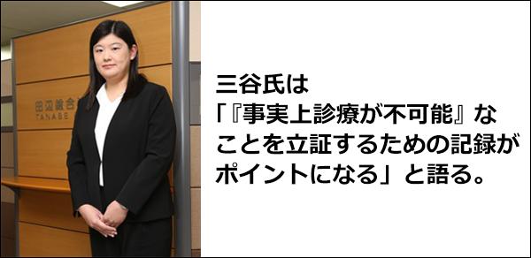 「『事実上診療が不可能』なことを立証するための記録がポイントとなる」と語る三谷和歌子氏。