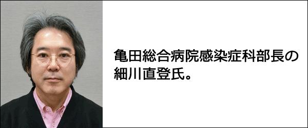 亀田総合病院感染症科部長の細川直登氏の写真