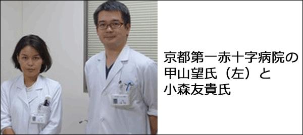 京都第一赤十字病院の甲山望氏(左)と小森友貴氏の写真
