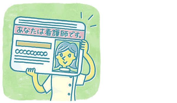 看護師免許証がカード化になって喜ぶ看護師のイラスト。
