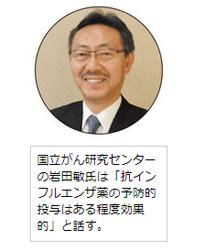 国立がん研究センターの岩田敏氏は「抗インフルエンザ薬の予防的投与はある程度効果的」と話す。