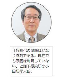 「卵馴化の問題はかなり深刻である。現在でも原因は判明していない」と話す感染研の小田切孝人氏。