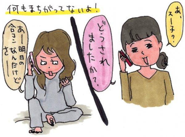 看護師専用Webマガジン ステキナース研究所 | 能町みね子のナースの沼_どうしましたかって電話に出るのは変ですか